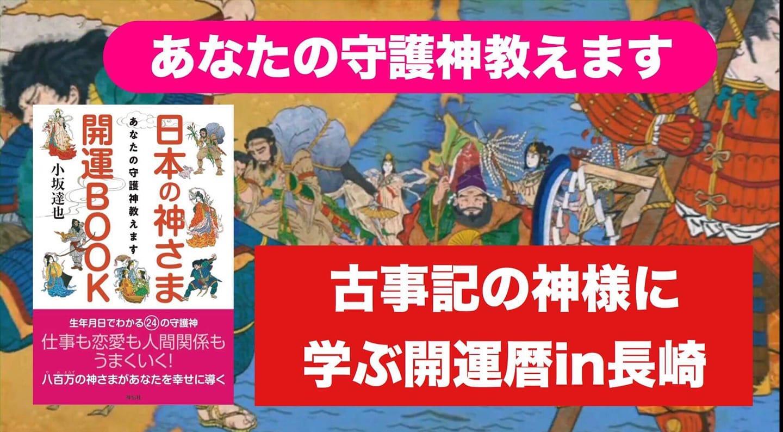 【古事記の神様に学ぶ開運暦in長崎】